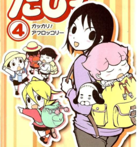 いぬまるだしっ【4巻各話ベストツッコミ】