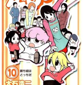 いぬまるだしっ【10巻各話ベストツッコミ】