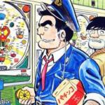 こちら葛飾区亀有公園前派出所【16巻おすすめ3選】